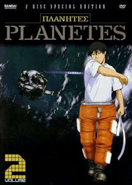 Planetes_vol2